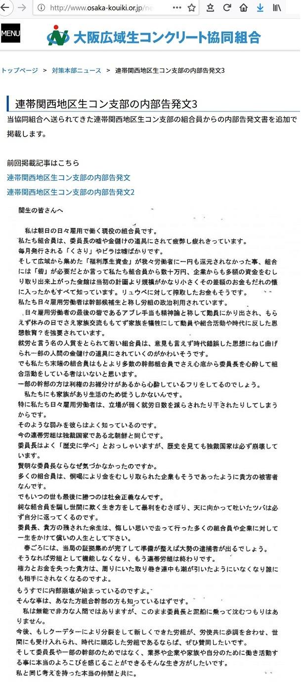 関西生コン内部告発