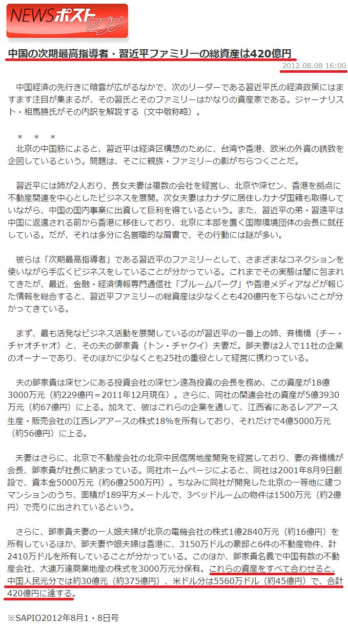 習近平ファミリーの総資産は420億円(2012年)