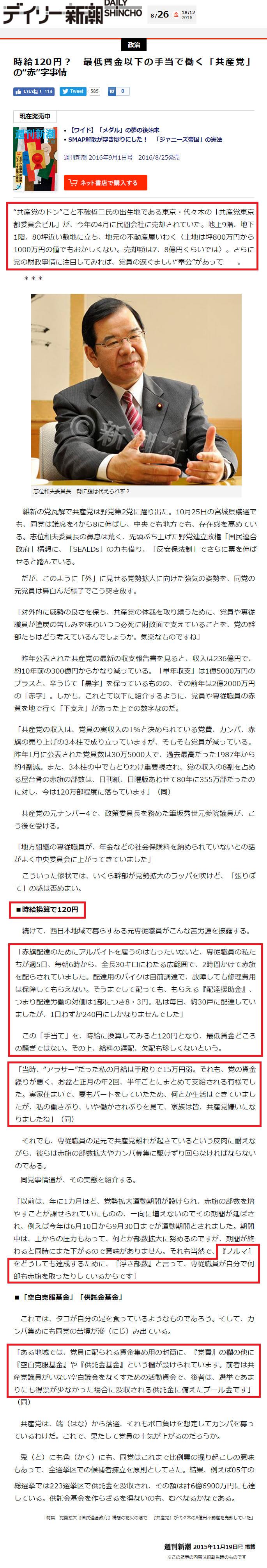 赤旗配達員の時給は120円2 (1)