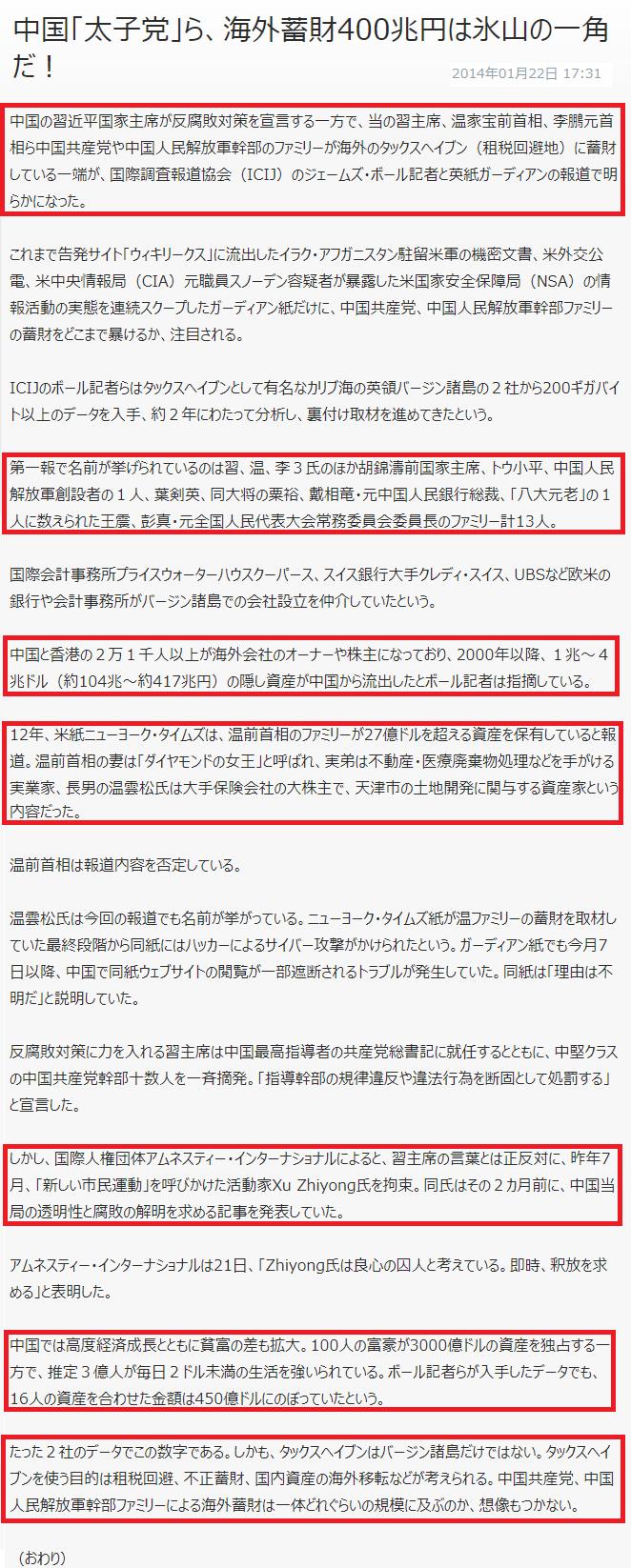 シナ太子党等、海外蓄財400兆円は氷山の一角だ!