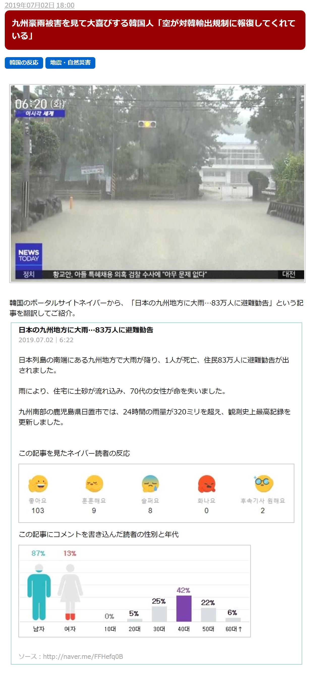 九州の豪雨被害に歓喜する朝鮮人達1