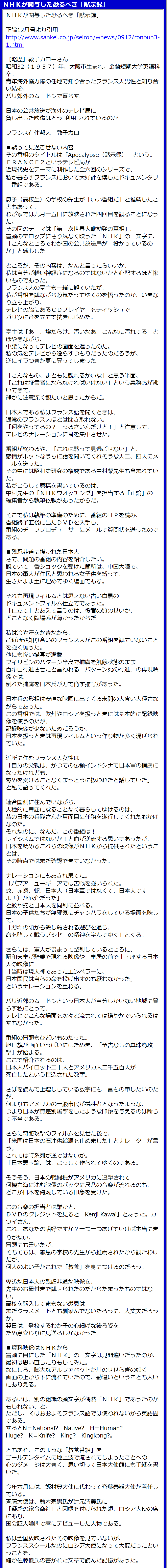 NHKが関与した恐るべき「黙示録」1_1