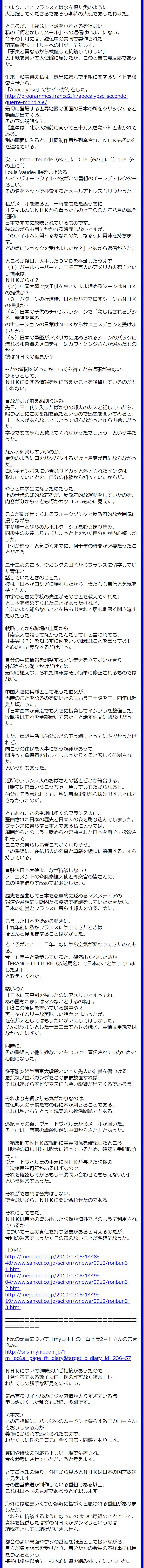 NHKが関与した恐るべき「黙示録」1_2