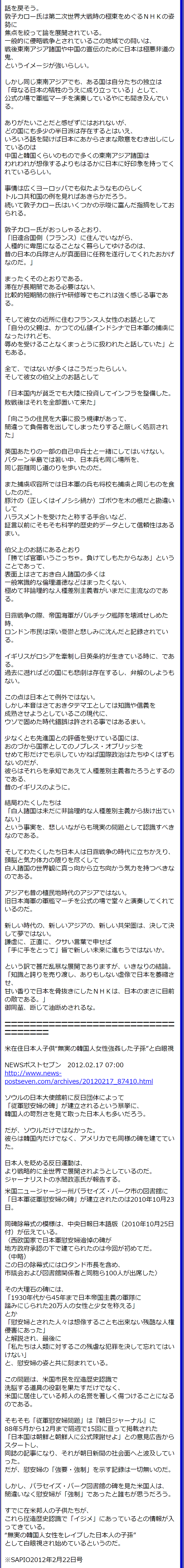 NHKが関与した恐るべき「黙示録」2_1
