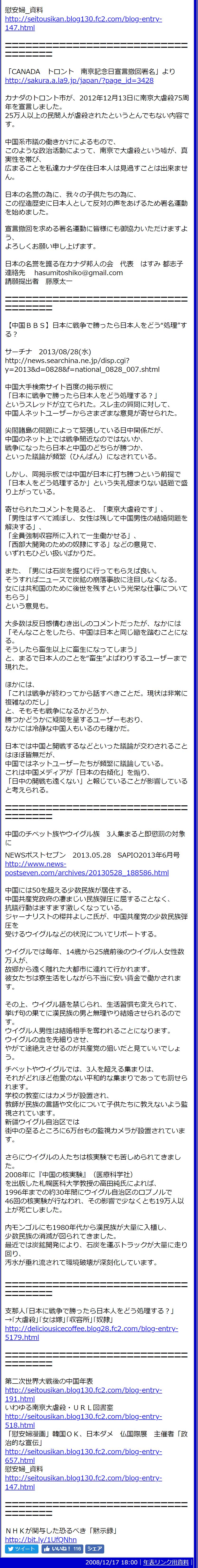 NHKが関与した恐るべき「黙示録」2_2