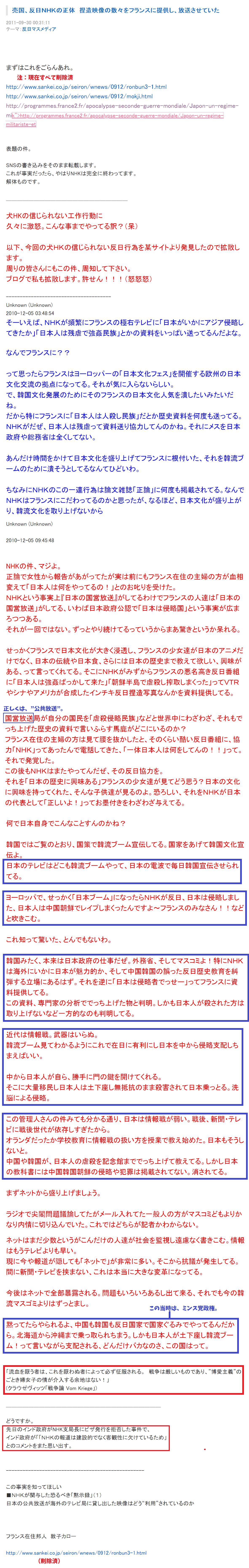 売国、反日NHKの正体 捏造映像の数々をフランスに提供し、放送させていた