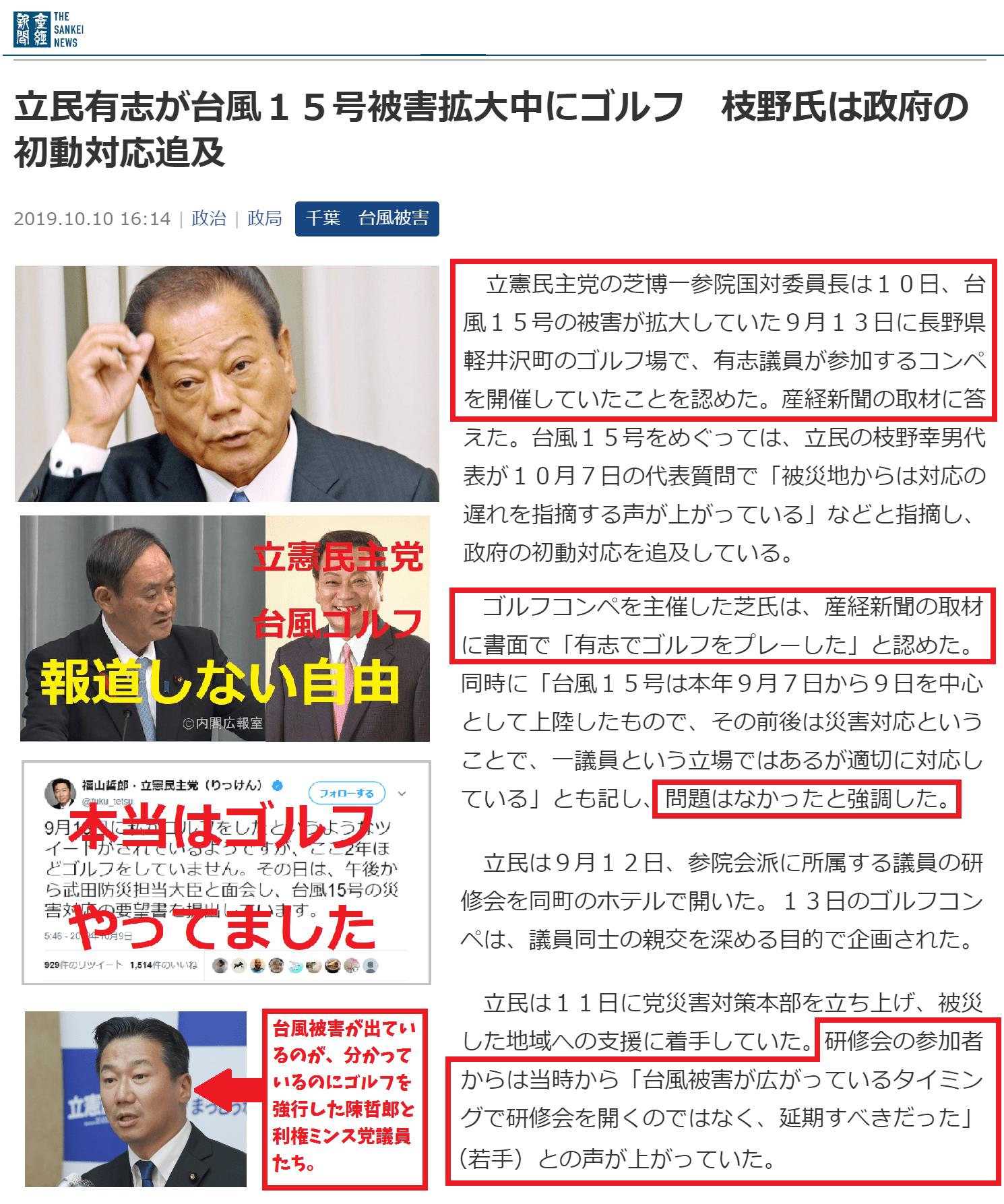 陳哲郎ら利権ミンス党議員が台風被害が出ているのにゴルフ遊びを強行