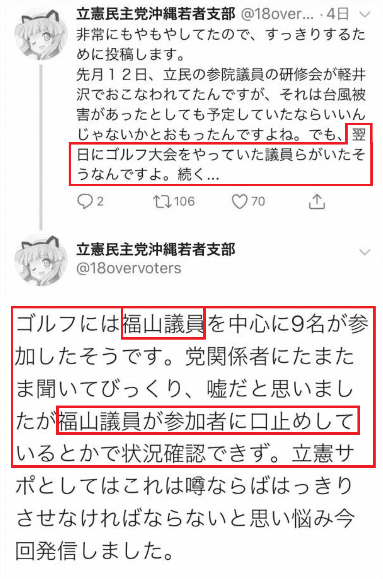 利権ミンス党支持者が陳哲郎らが台風被害の最中にゴルフ三昧