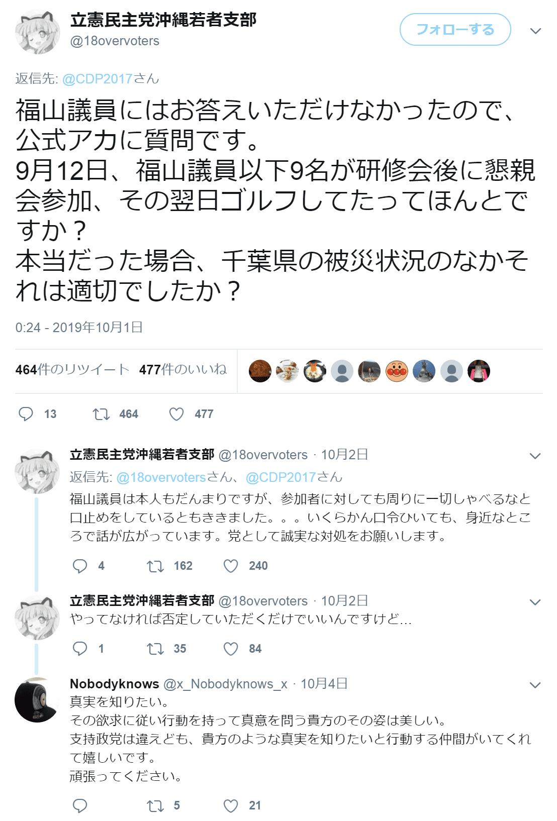 利権ミンス支持者が陳哲郎に公開質問