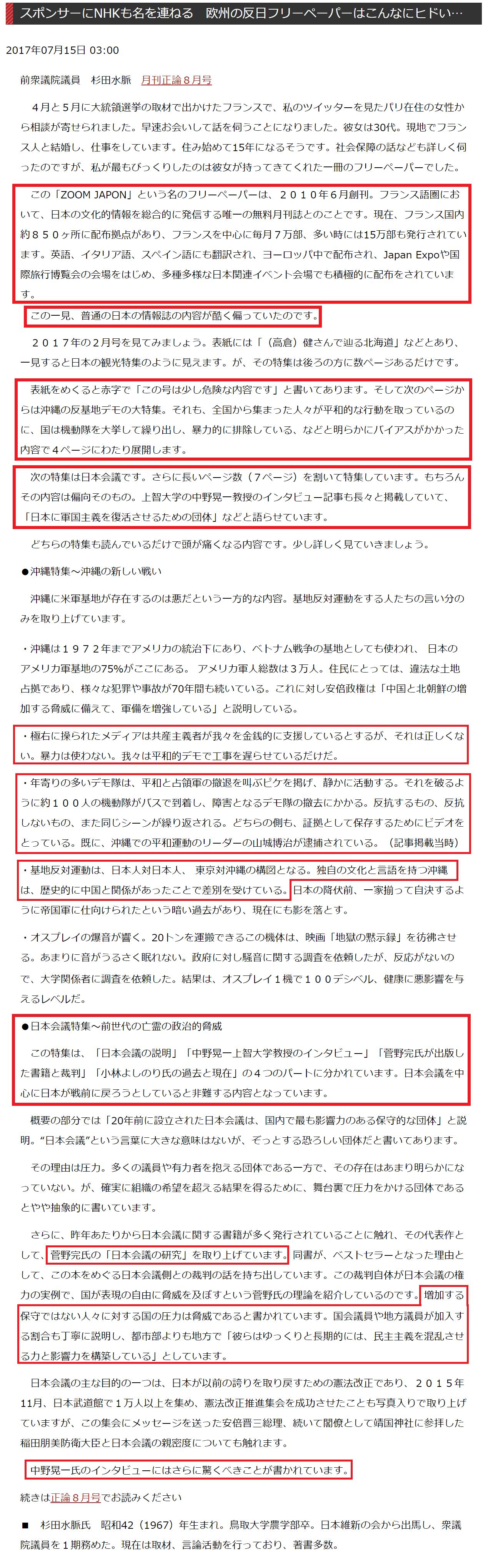 NHKがスポンサーの欧州の反日フリーペーパーの実態