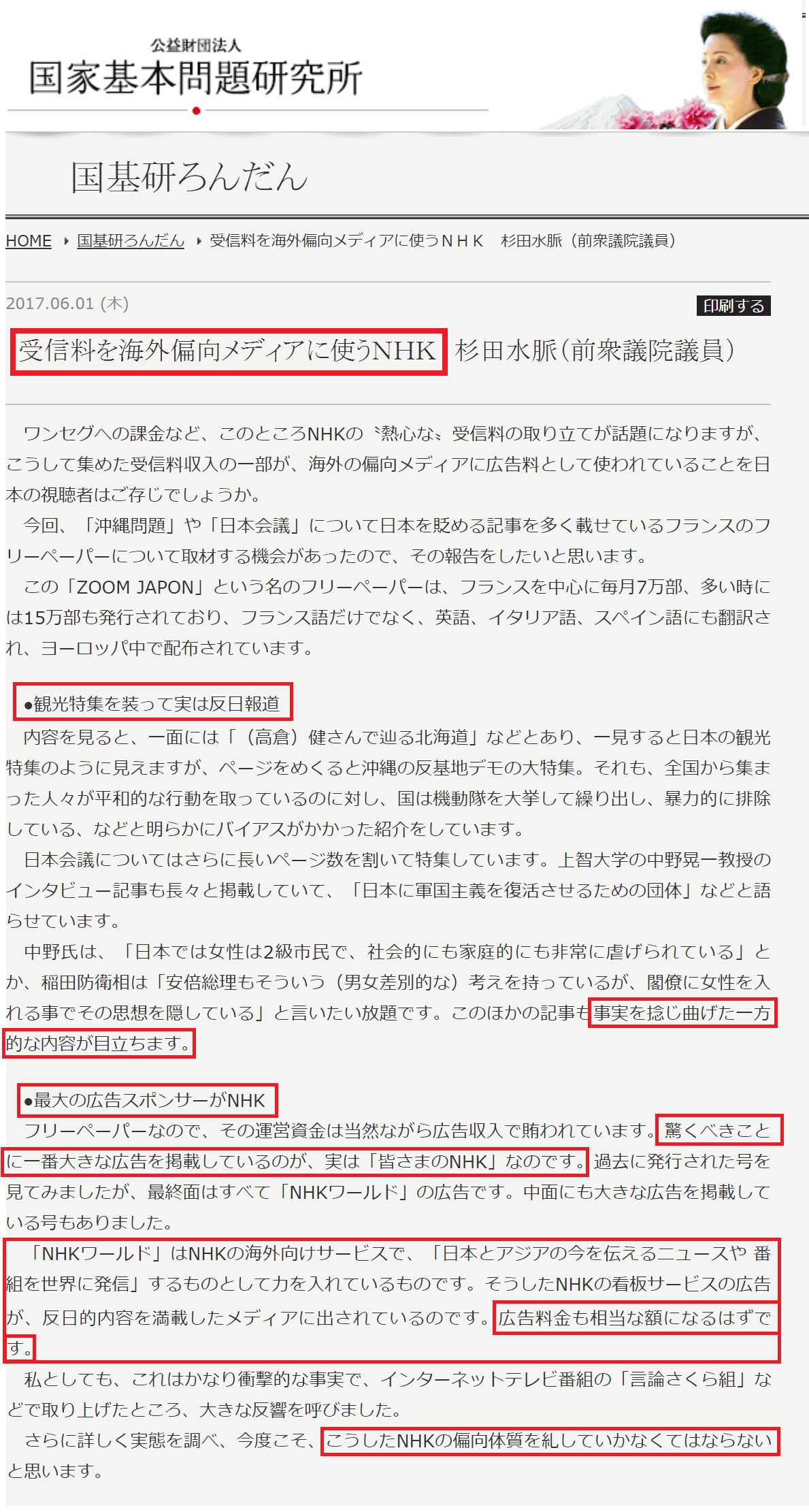 NHKがスポンサーの欧州の反日フリーペーパーの実態2
