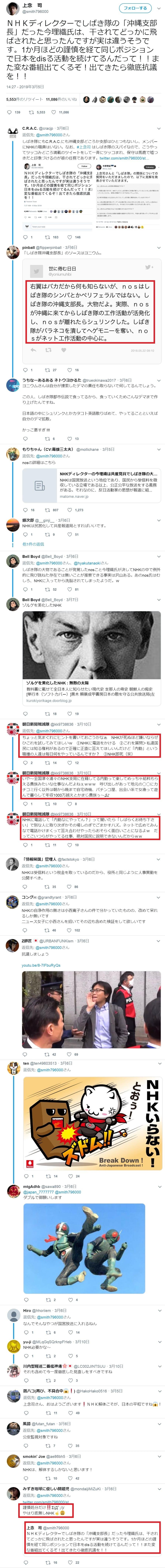 NHKディレクターがリンチシバキ隊8_1 (1)