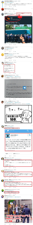 NHKディレクターがリンチシバキ隊8_2 (1)