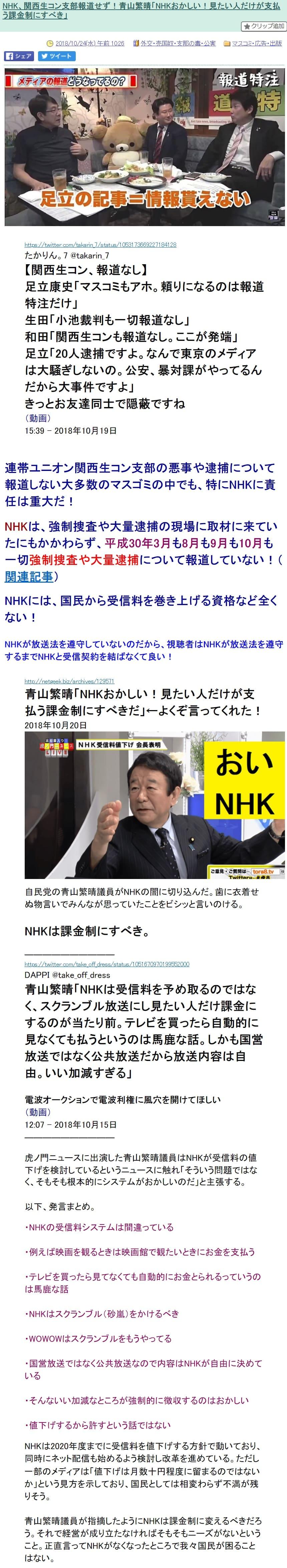 NHKは関西生コン逮捕を報道せず1 (1)