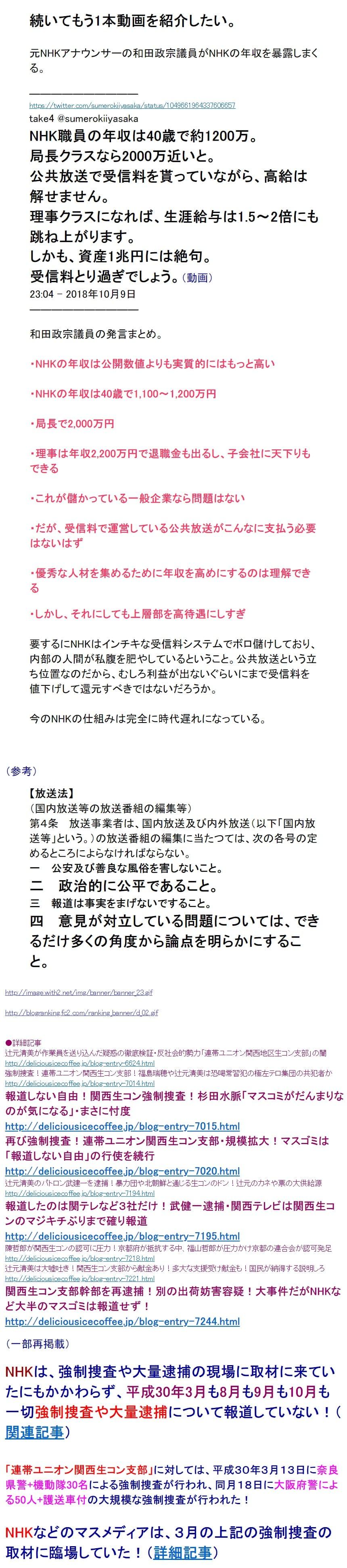 NHKは関西生コン逮捕を報道せず2 (1)