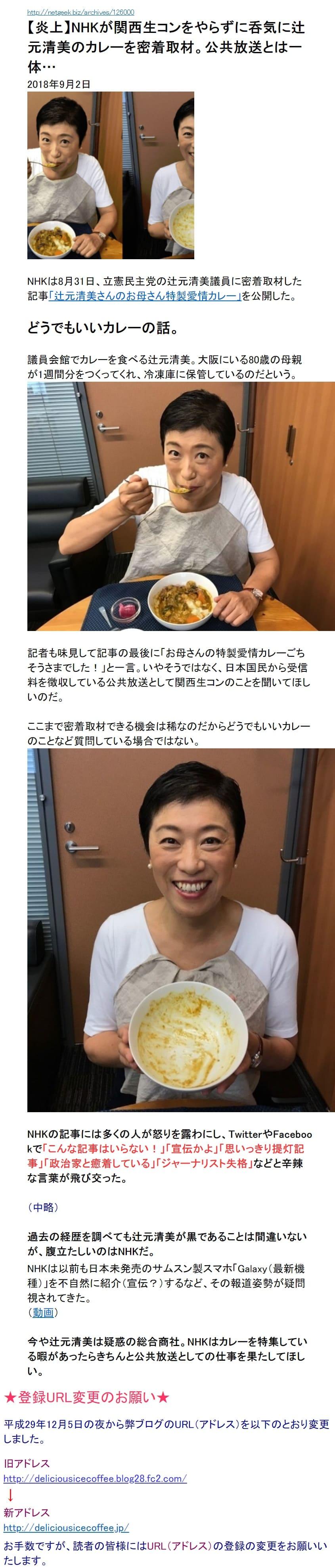 NHKは関西生コン逮捕を報道せず4 (1)