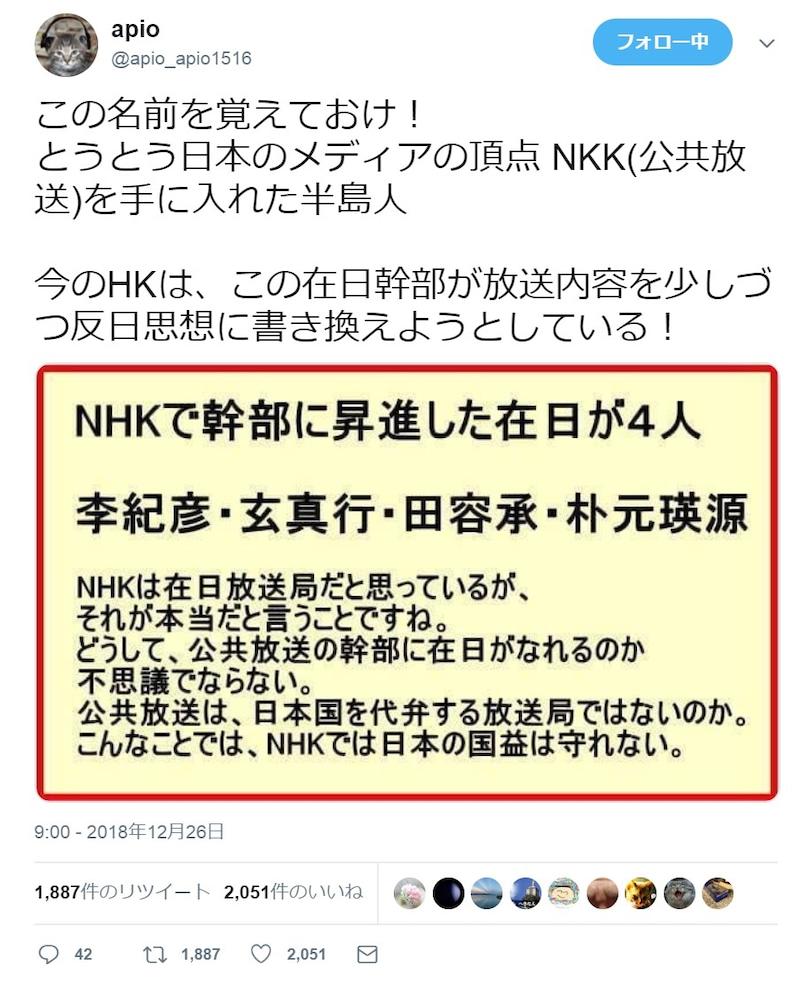 NHKに在日朝鮮人幹部が4人もいる