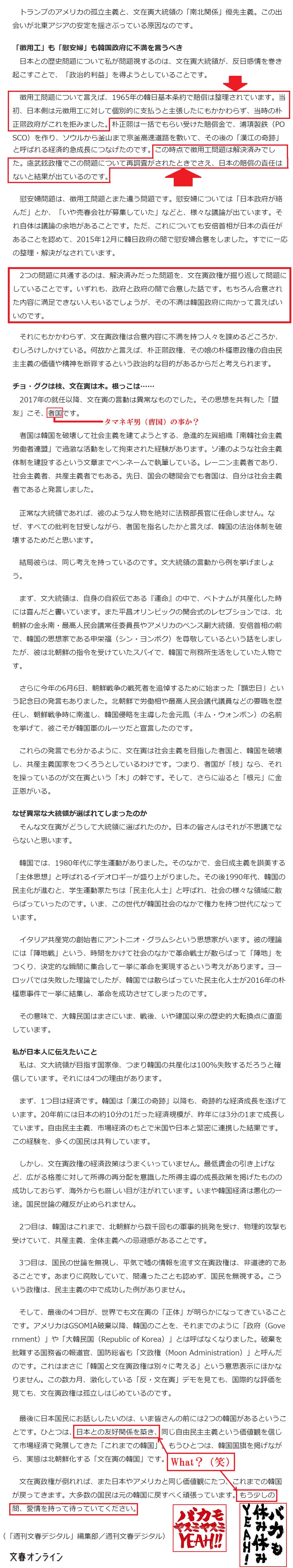 元朝鮮人陸軍中将が用日発言_2