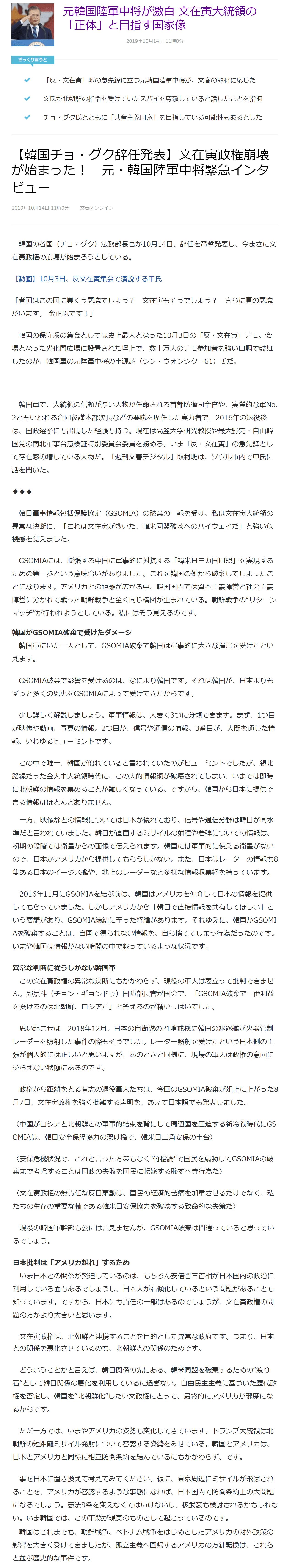 元朝鮮人陸軍中将が用日発言_1