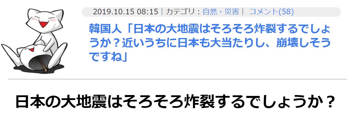 朝鮮人「日本の次の大地震はいつくるのか?」1