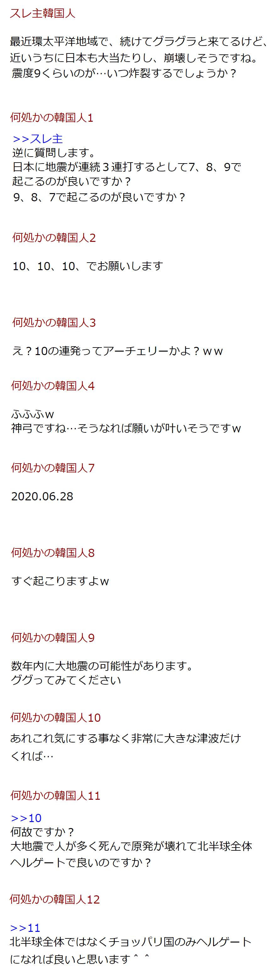 朝鮮人「日本の次の大地震はいつくるのか?」2