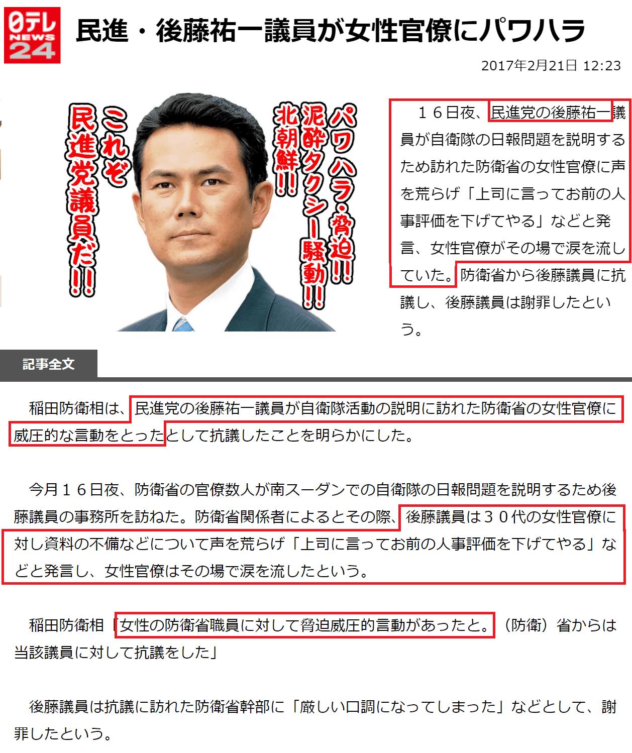 ミン死党のパワハラ銀後藤祐一