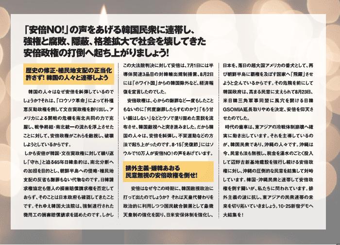 人民新聞「韓国・沖縄民衆と連携し、安倍を倒そう!10 25新宿デモ」1