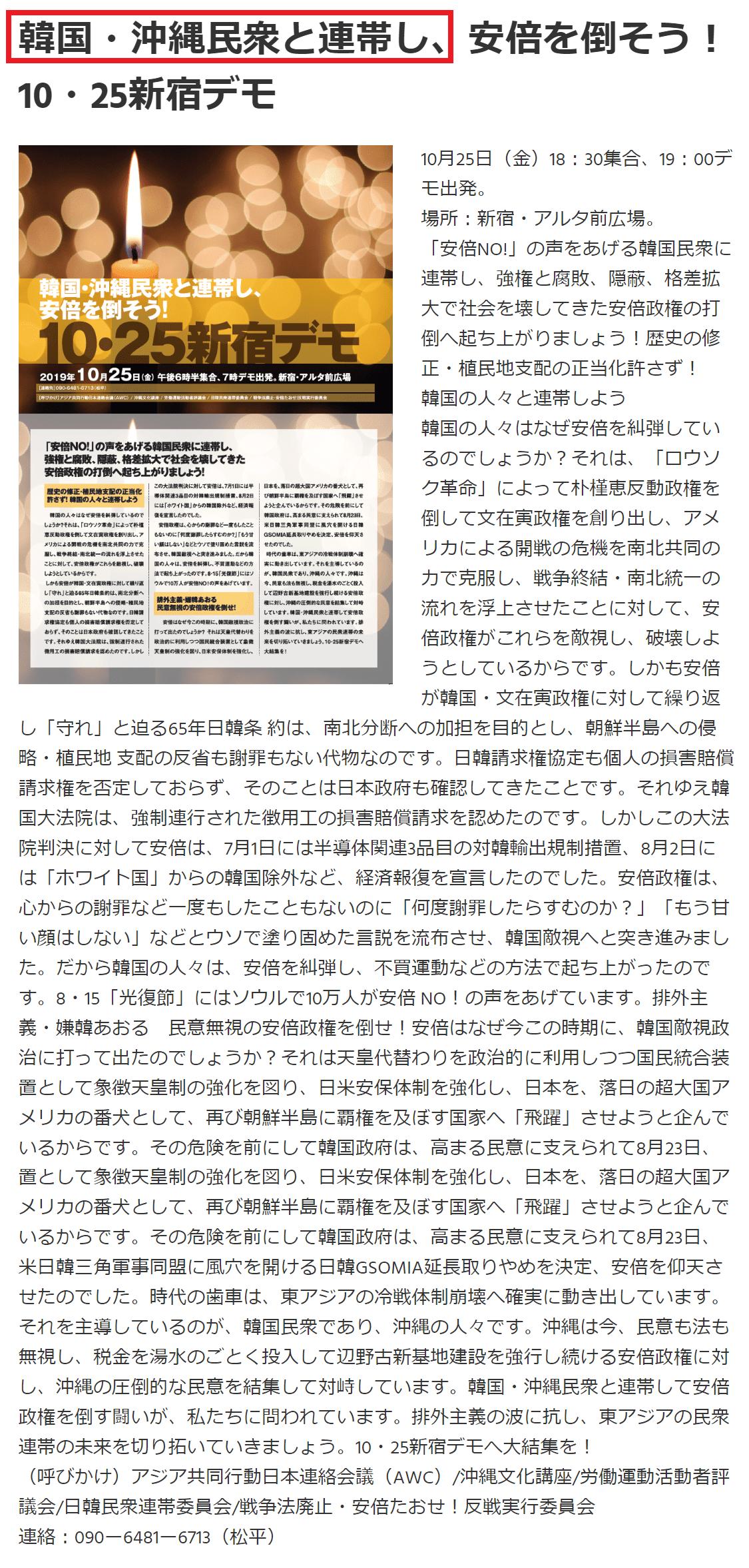 人民新聞「韓国・沖縄民衆と連携し、安倍を倒そう!10 25新宿デモ」2