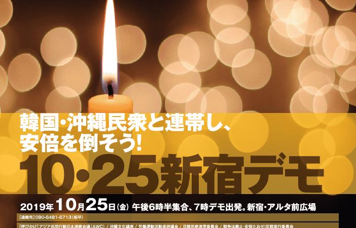 人民新聞「韓国・沖縄民衆と連携し、安倍を倒そう!10 25新宿デモ」