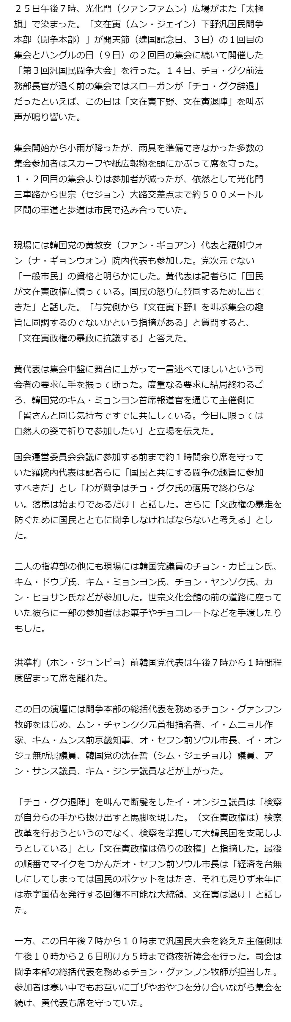 10 25_26「文在寅下野 退陣」に…光化門徹夜集会2