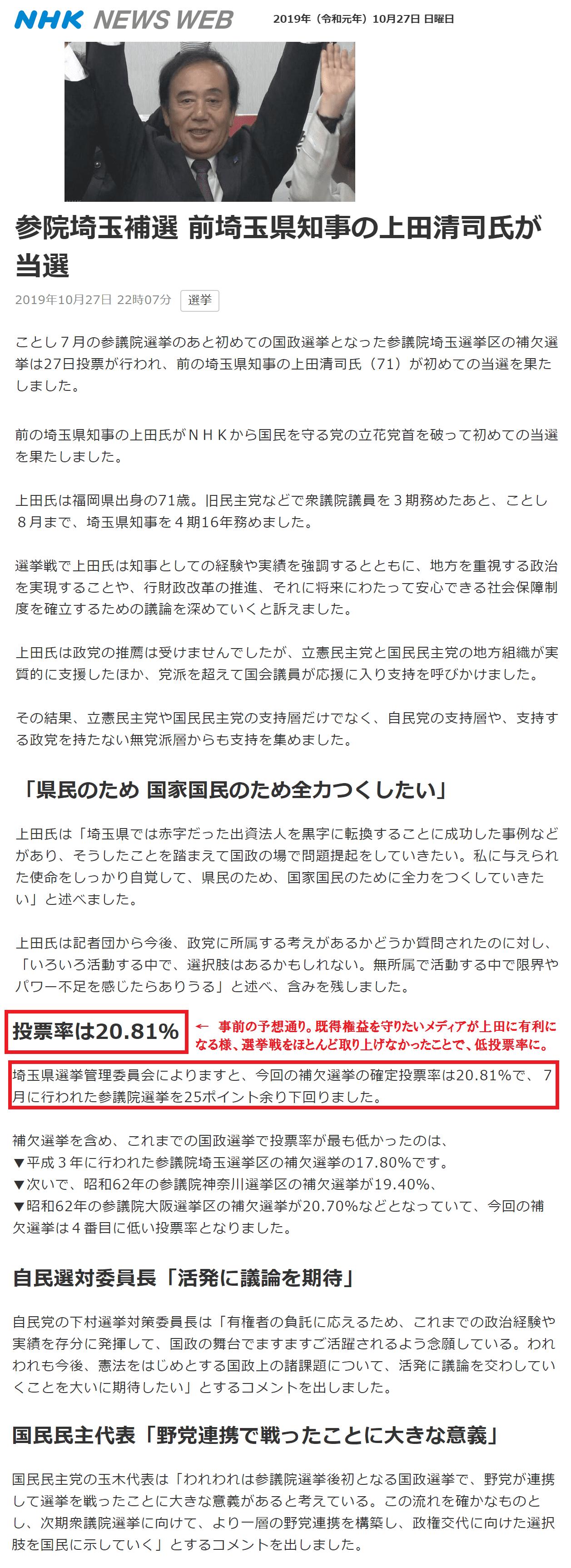参院埼玉補選でメディアが誘導した低投票率でN国立花敗北