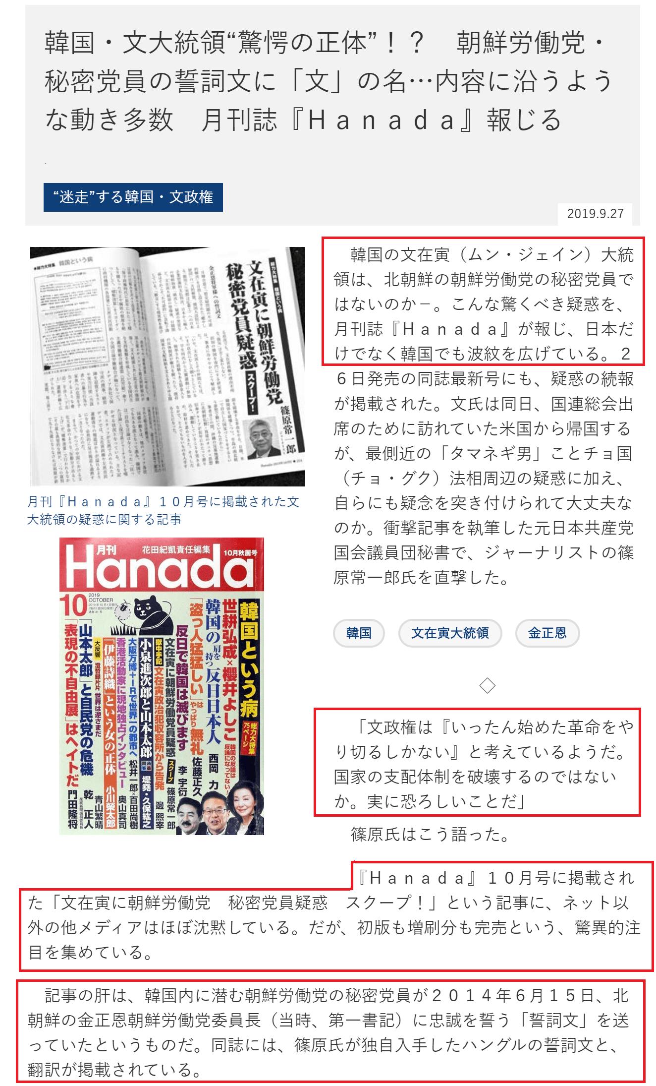 """韓国・文大統領""""驚愕の正体""""1"""