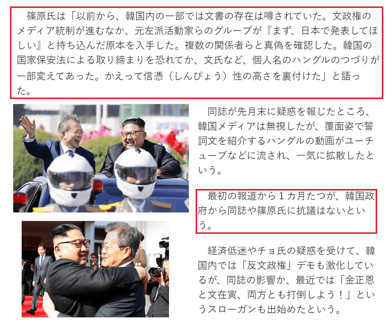 """韓国・文大統領""""驚愕の正体""""3"""