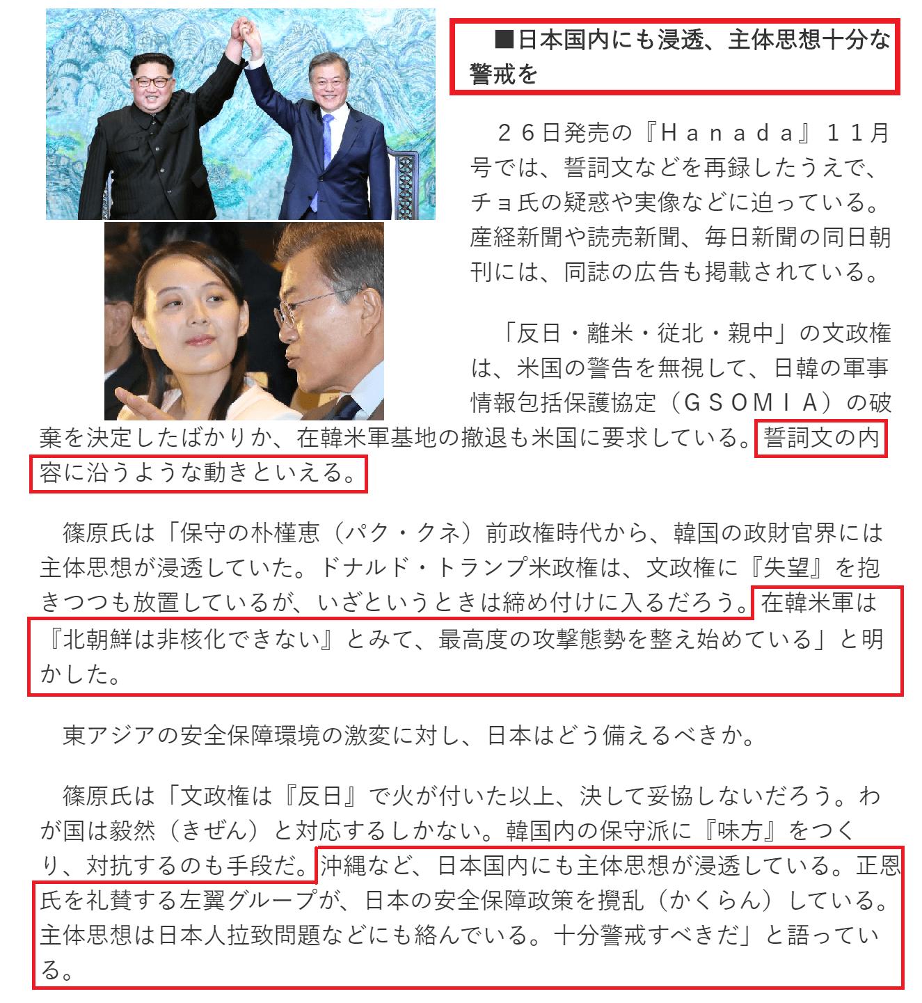 """韓国・文大統領""""驚愕の正体""""4"""