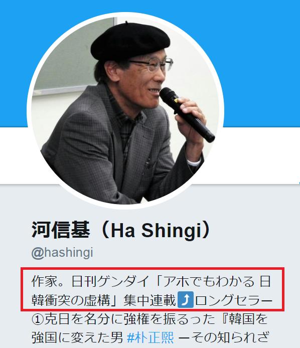 朝鮮の狗日刊ゲンダイご用達河信基