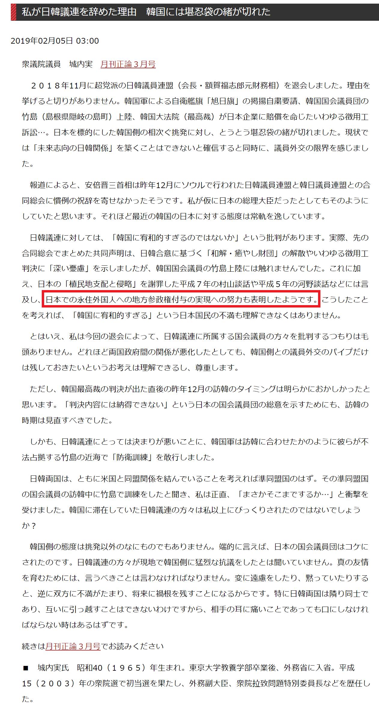 城内実「日韓議員連盟を辞めた理由」