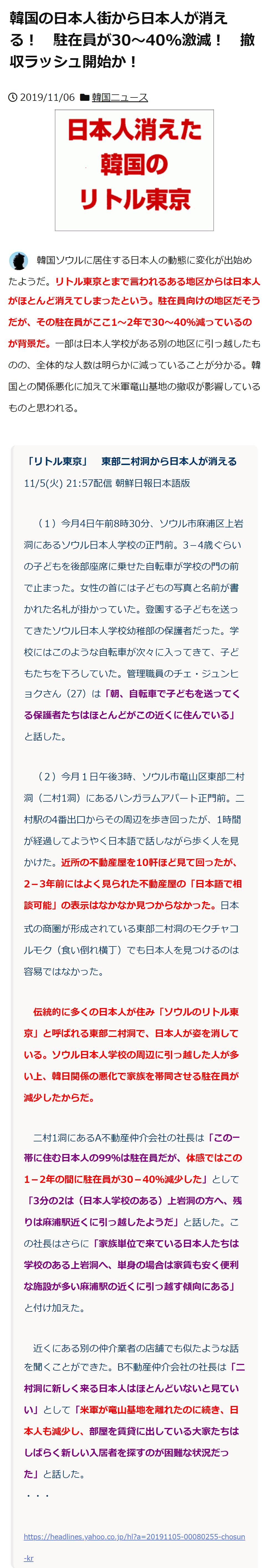 下朝鮮から日本人がいなくなり始めている