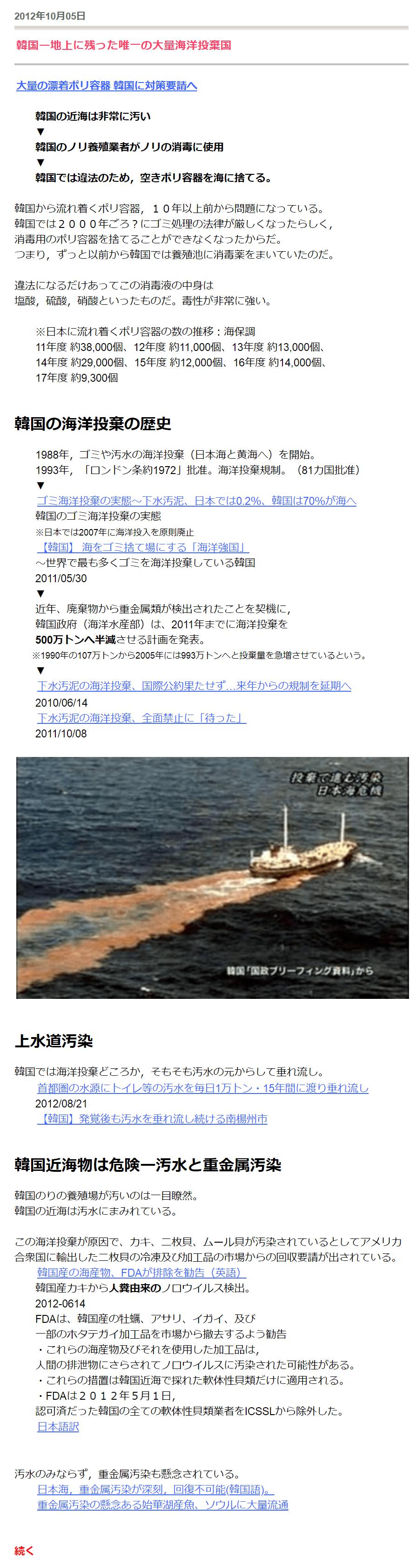 日本海に大量の糞尿を垂れ流す下朝鮮による汚鮮
