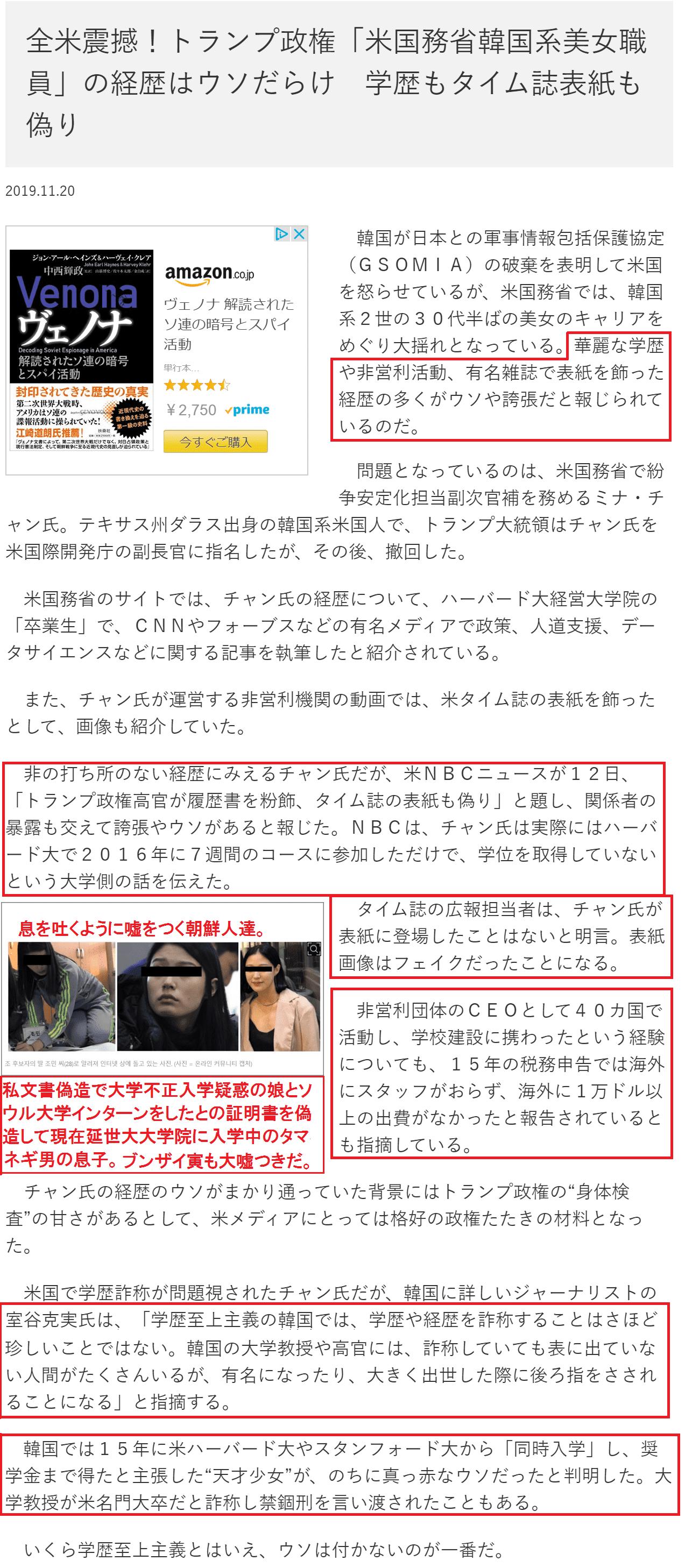 NHKが報じないトランプ政権の経歴詐欺の朝鮮系米国人
