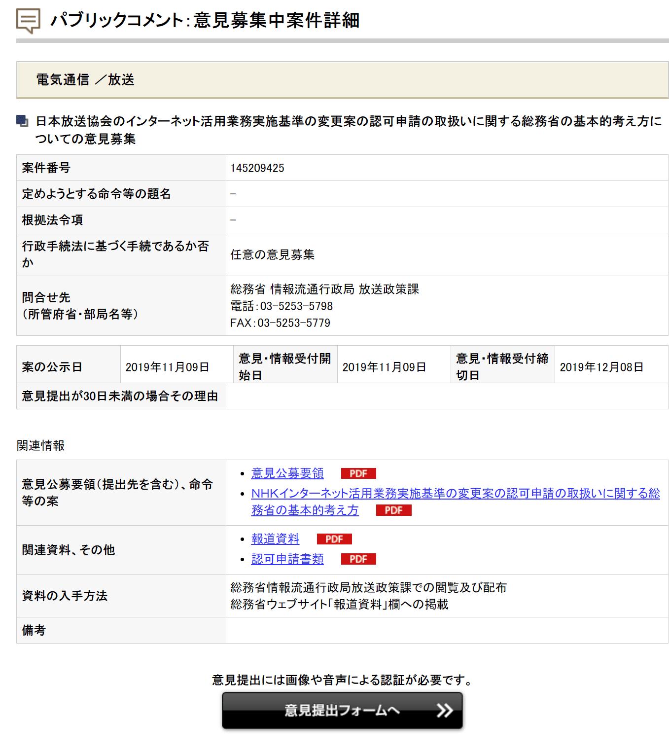 NHKに対するパブリックコメント