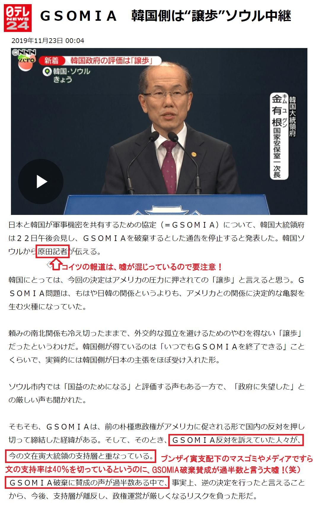 日テレ原田が大嘘を捏造報道