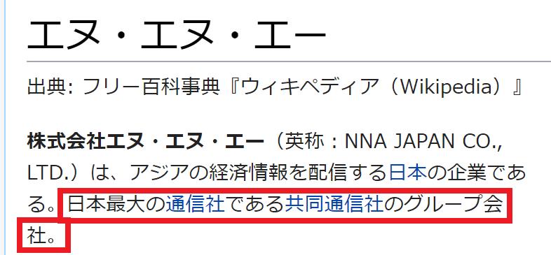 NNA=共同通信