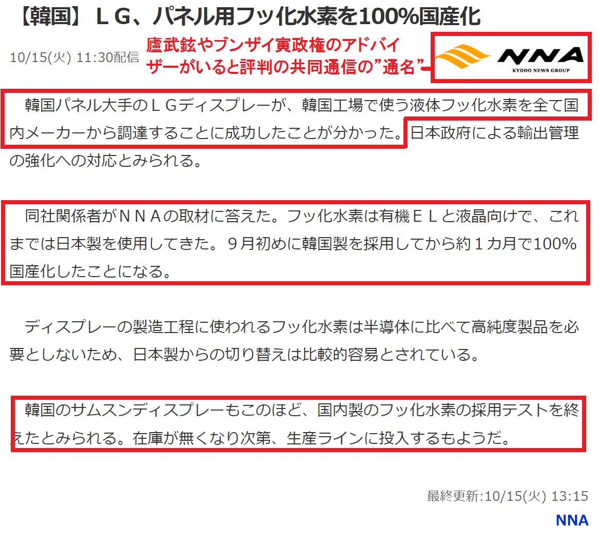 NNAこと共同通信が輸出管理規制品を下朝鮮が自国産を使うと報道
