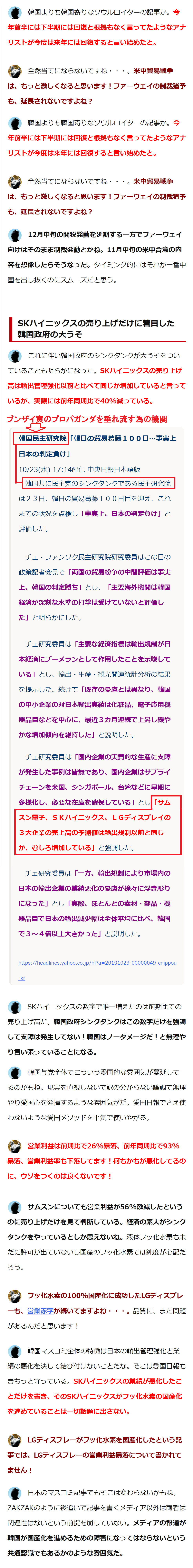韓国半導体産業が完全崩壊!1_2