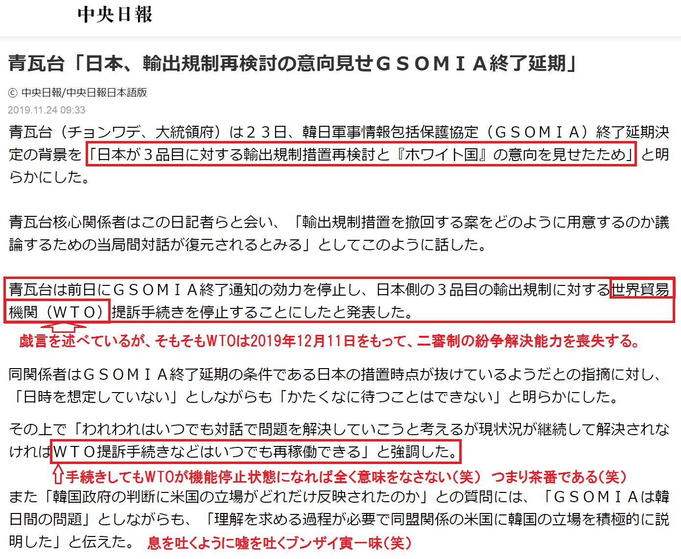 ブンザイ寅一味「GSOMIA破棄を中止したのは日本が折れたから」