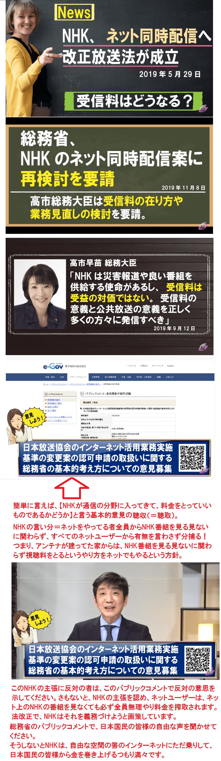 ネットユーザーから金を巻き上げようとするNHKにNOの声を