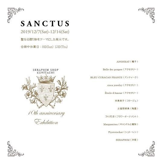 seraphim sanctus 2