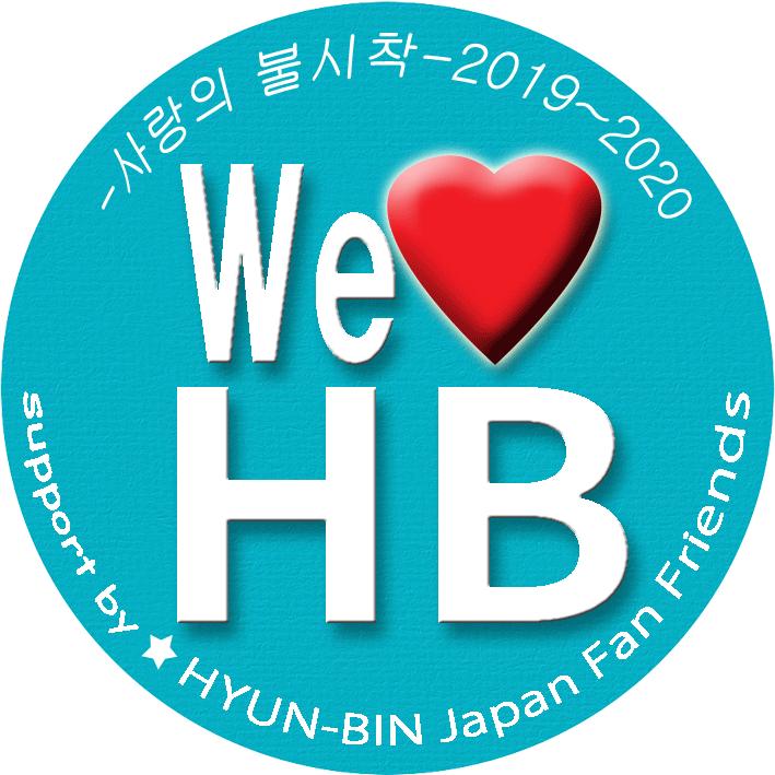 愛の不時着we_love_HB