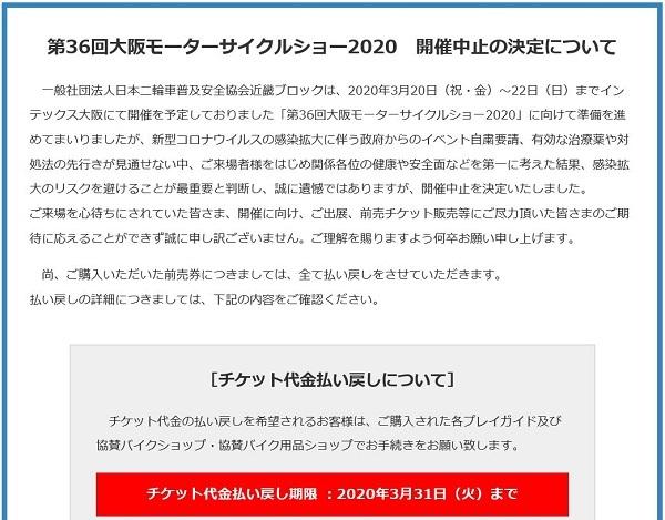 大阪モーターサイクルショー2020 20-2