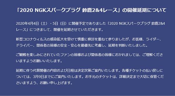 suzuka rr1 20-3